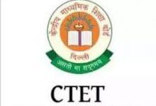 Photo of ୨୦ରୁ CTET ପାଇଁ ଆବେଦନ ଆରମ୍ଭ